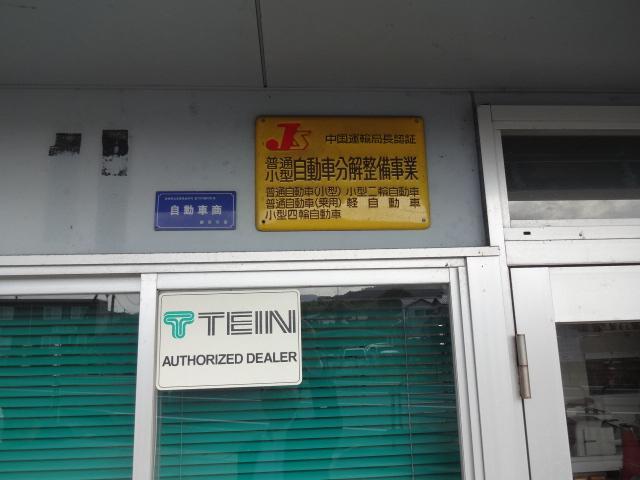 安心の認証工場。テインの公認ディーラーです。