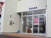 斑尾自動車(株)