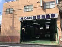 株式会社 笹野自動車