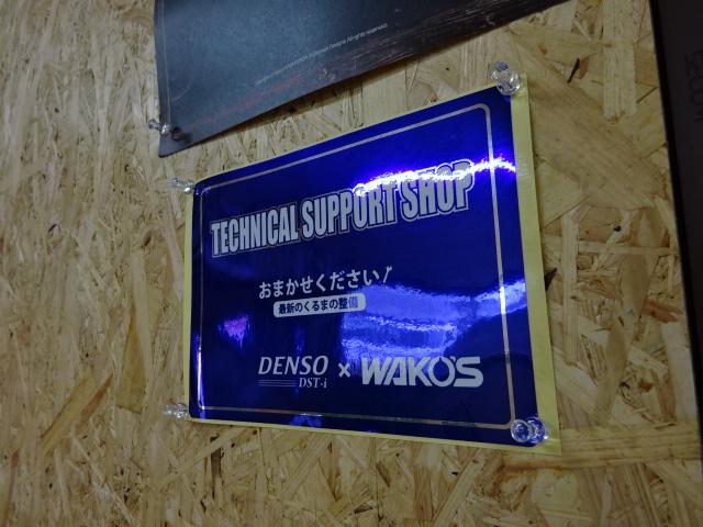 ワコーズテクニカルサポートショップです。最新のくるまの整備可能です!