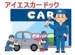 【ご新規様限定!】車検基本料金サービス!