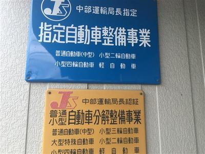 中部運輸局指定工場です