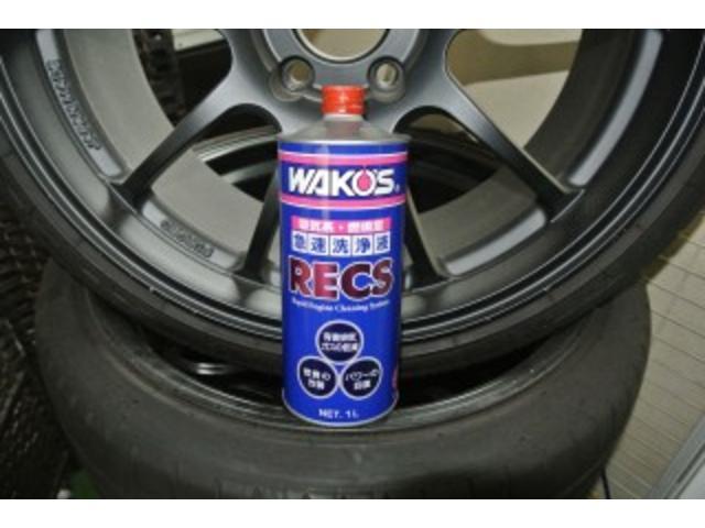 WAKO'SRECSエンジンを快適にしてくれます