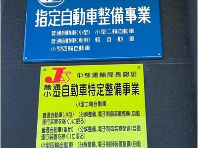 自動車の修理整備は安心の認証工場にお任せ