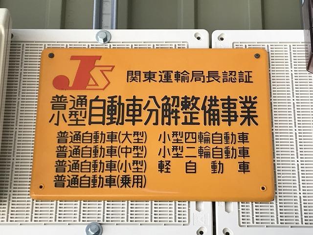 当社は国で定められた認証工場です。違法改造車、違法パーツの取付はお断りさせて頂きます。