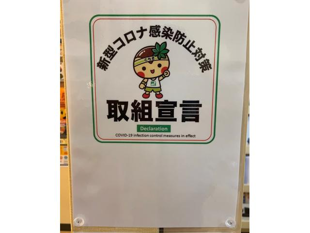 栃木県の感染対策のお店です。