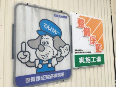 埼玉県整備振興会加盟店になります