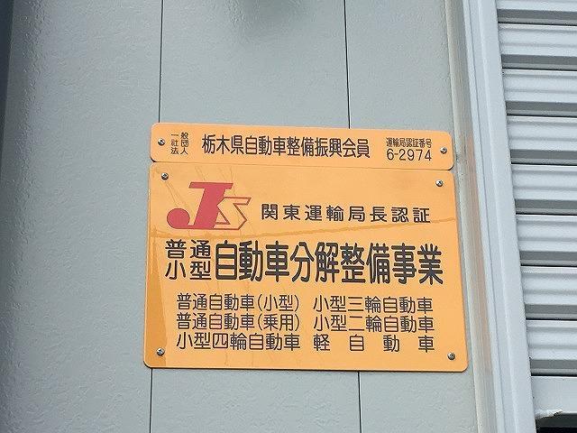 認証・許可:関東運輸局認証自動車分解整備工場。古物商取引許可番号:411230001394
