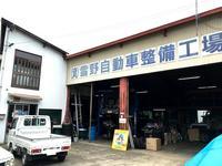雪野自動車整備工場