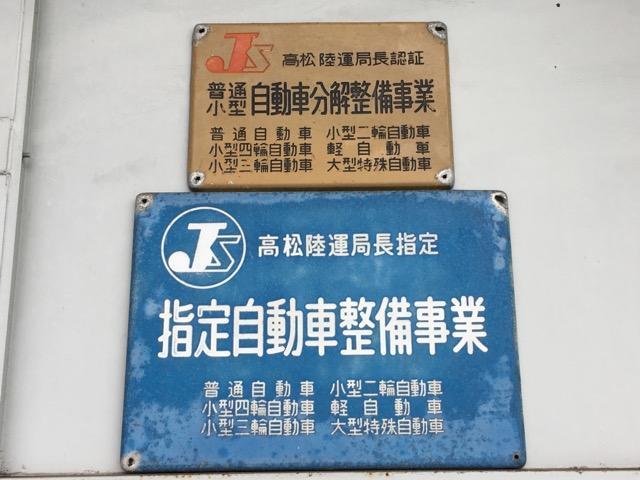 運輸局指定工場(高陸指370)です