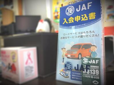 もしもの時にはJAFがおすすめ!