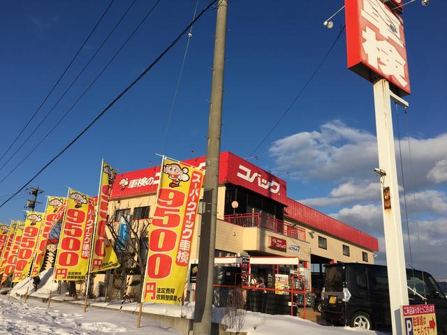 車検のコバック黒石中川店 (有)佐川自動車整備工場(2枚目)