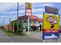 車検のコバック黒石中川店 (有)佐川自動車整備工場