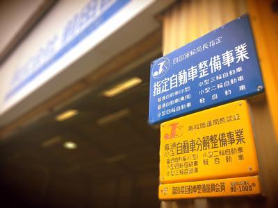 四国運輸局指定工場
