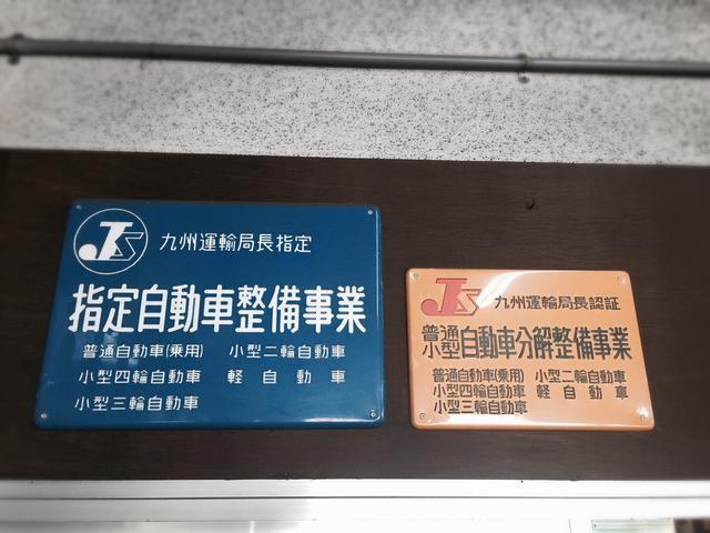 九州運輸局指定工場です