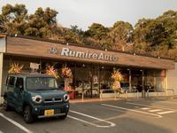 株式会社Rumire Auto ルミレオート