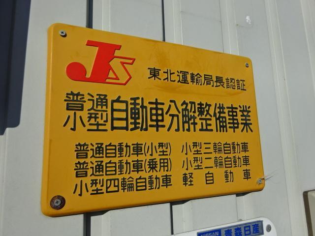 陸東北運輸局「認証」の工場です。