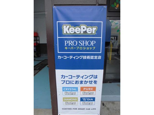 キーパーコーティング認定店舗です。