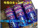WAKOS/RECS施工キャンペーン