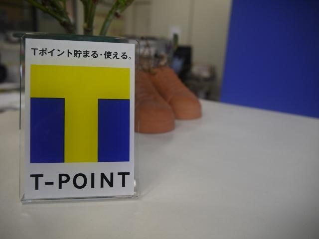 「Tポイント」が貯まる!ご精算時にお声掛け下さい。
