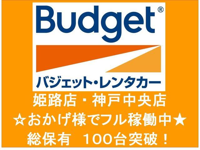 兵庫県下2店舗☆バジェットレンタカー姫路・神戸中央店は中央自動車のレンタカー事業部です