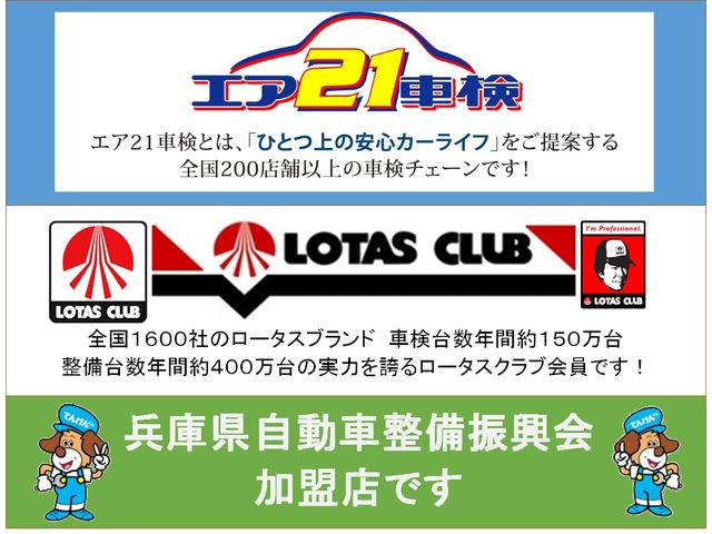 全国1600社からなる整備事業者団体「ロータスクラブ」加盟。エアオートクラブ加盟。整備振興会加盟店