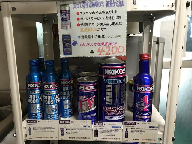 有名ブランド【ワコーズ】取り扱い。添加剤沢山ご用意しております。