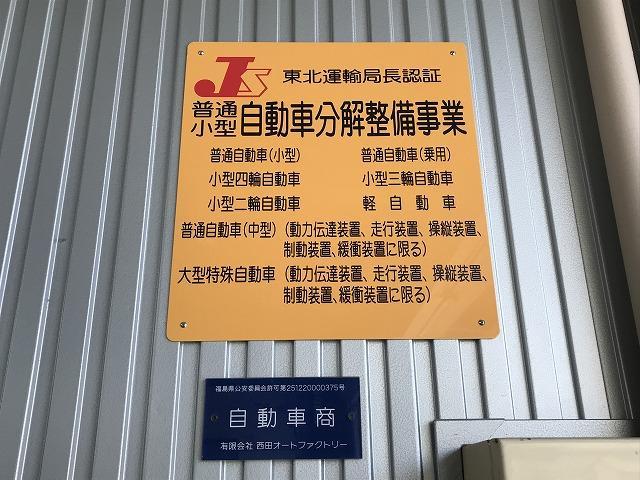 東北運輸局長認証工場   東北整認第4-7287号日本自動車車体整備推奨工場