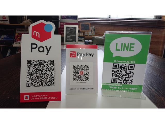 【PayPay】【メルぺイ】キャッシュレス決済導入!!※上限10万円、車検時諸費用(税金)は除く