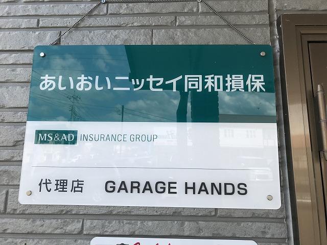 自動車保険もご相談下さい。お車や乗り方にあった保険のご提案をさせて頂きます。