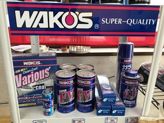 有名ブランド【ワコーズ】取り扱い。添加剤なども多数ご用意し、お待ちしております。