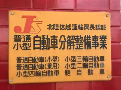 北陸信越運輸局認証工場を取得
