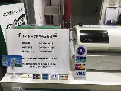クレジットカード対応!!
