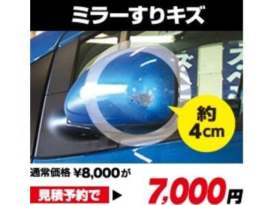 ミラーすりキズ 7,000円
