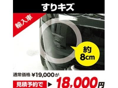 すりキズ 輸入車 18,000円