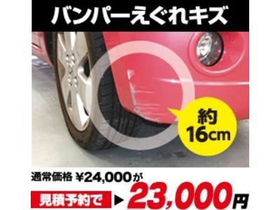 バンパーえぐれキズ 23,000円