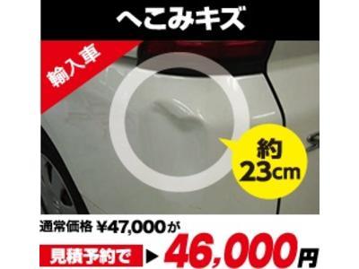 へこみキズ 輸入車 46,000円