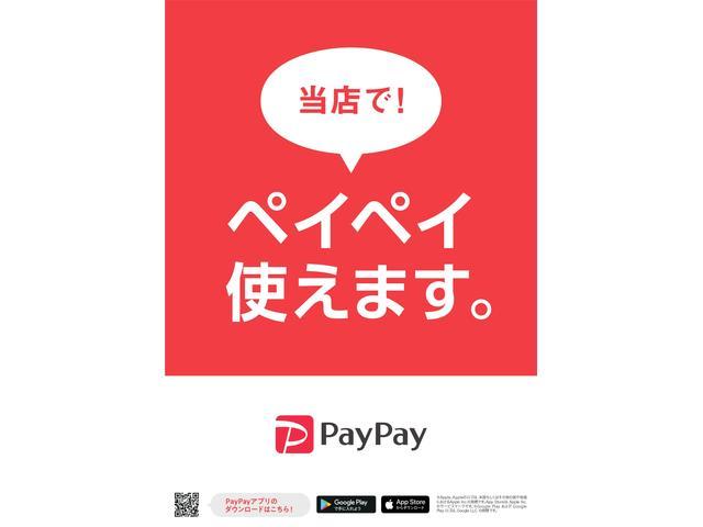 PayPay使えます!(*'▽')