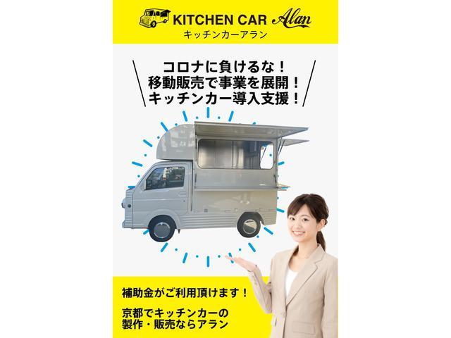 Kitchencar Alan 〜キッチンカーアラン〜