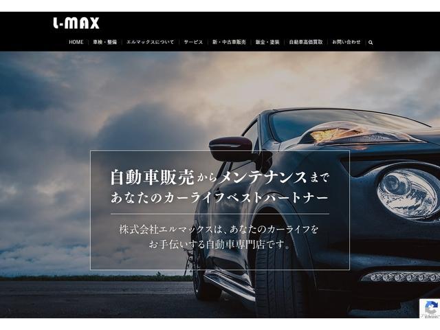 最新イベント情報や中古車在庫情報などお得な情報満載のホームページを是非ご覧下さい!!