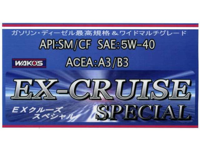 WAKO'S EX-CRUISE5W-40常時在庫ございます。