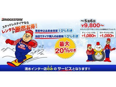 雪が降らない静岡市には最適なサービス!!