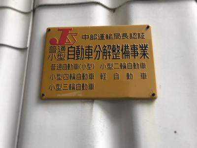 中部運輸局認証工場を取得