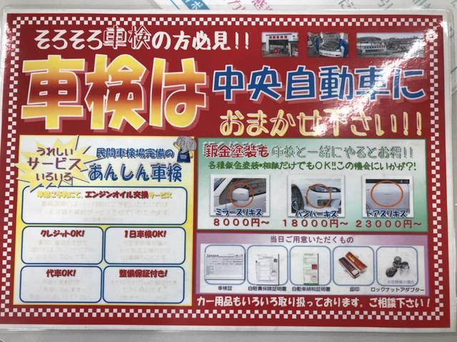 車検は中央自動車販売へ!!