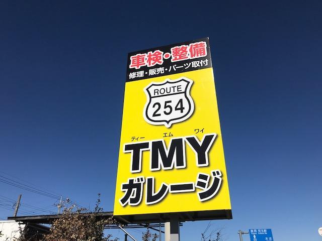 国道254号線沿い この黄色い看板が目印です!