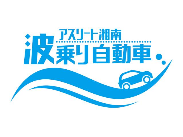 車両販売事業部 新車、中古車、買取、保険、廃車 アスリート湘南波乗り自動車 も宜しくお願いします。