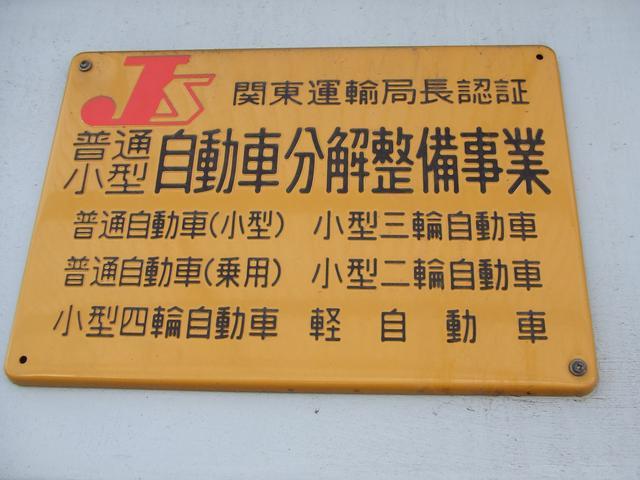 黄色い看板が目印の国土交通省 認証工場 自動車分解整備事業 オートエンジニアリング