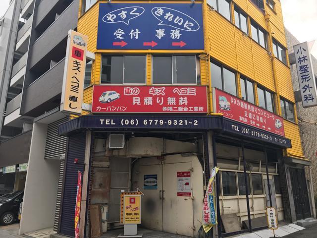 天王寺区の街の修理屋さん。お安く、きれいに仕上げます。