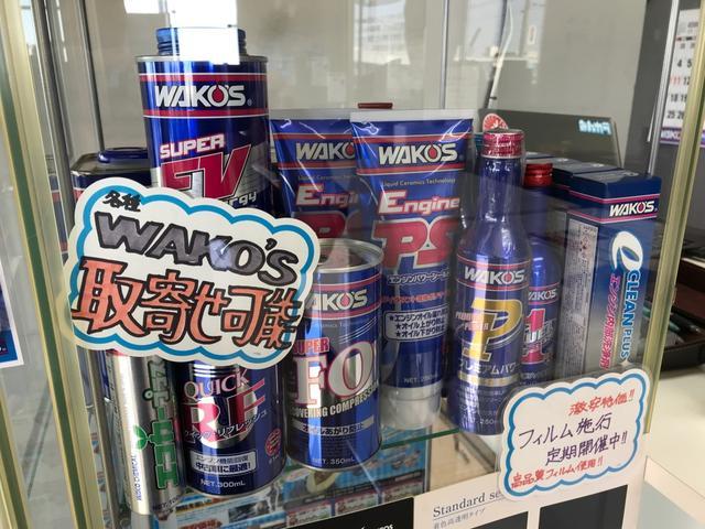 安心のWAKO'S製品多数取り扱っております!
