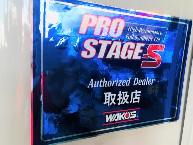 WAKOSの取扱店です
